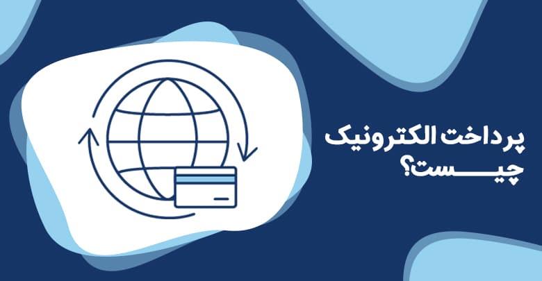 سرویس پرداخت الکترونیک چیست
