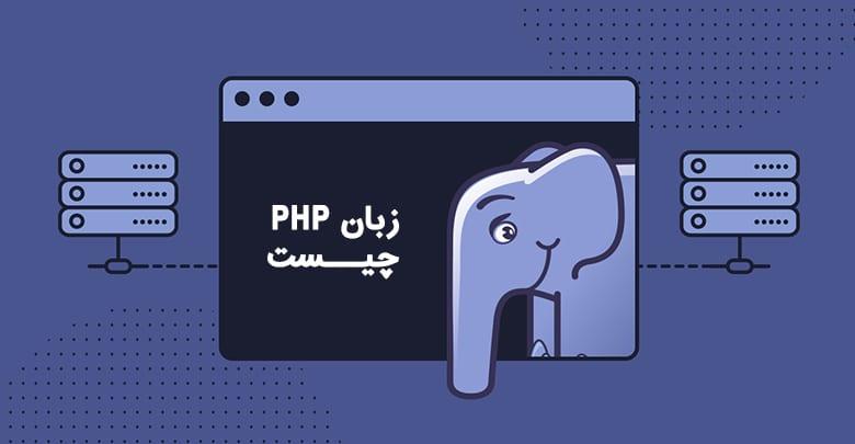 زبان php چیست