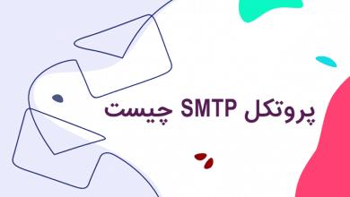 پورتکل SMTP چیست