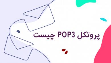 پروتکل pop3 چیست