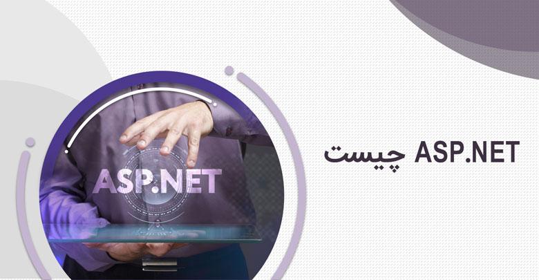 زبان asp.net چیست