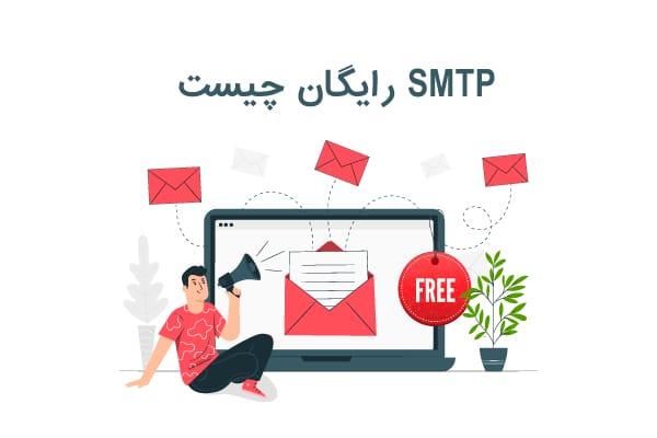 SMTP رایگان چیست