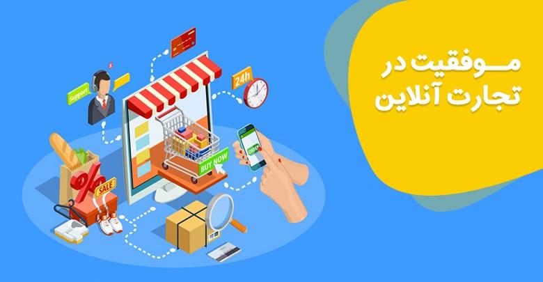 موفقیت در تجارت آنلاین