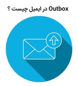 outbox چیست