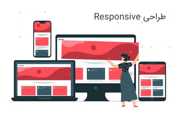 طراحی ریسپانسیو یکی از مهمترین نکات طراحی وب سایت