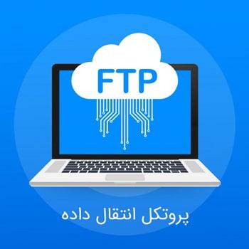 پروتکل انتقال داده ( اف تی پی )
