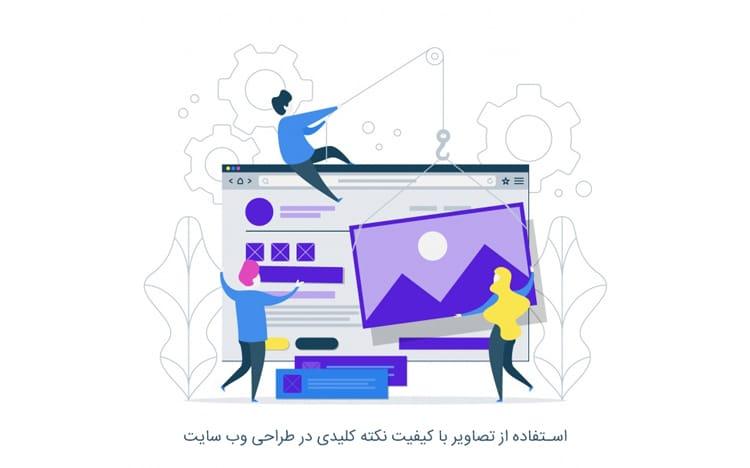 استفاده از تصاویر با کیفیت نکته کلیدی در طراحی وب سایت