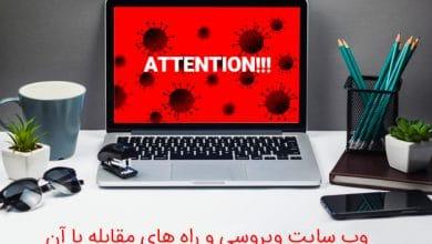 سایت ویروسی و راهکارهای مقابله با آلوده شدن وب سایت