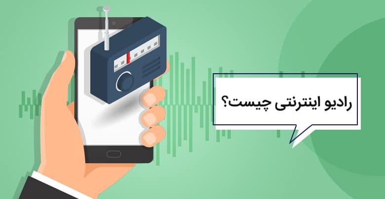 رادیو اینترنتی چیست