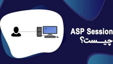 ASP Session چیست