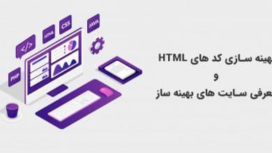بهینه سازی کد های HTML و معرفی سایت های بهینه ساز