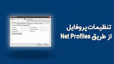 تنظیمات خصوصیات پروفایل ها از طریق ماژول .Net Profiles