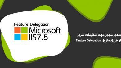 صدور مجوز جهت تنظیمات سرور از طریق ماژول Feature Delegation در IIS7.5