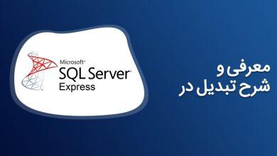 معرفی و شرح تبدیل در نسخه ی SQL Server 2008 Express