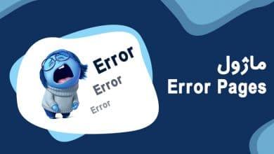 ماژول Error Pages