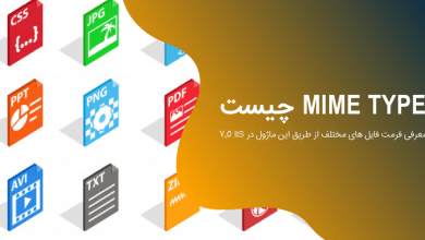 mime type چیست و معرفی فرمت فایل های مختلف از طریق این ماژول در IIS 7.5