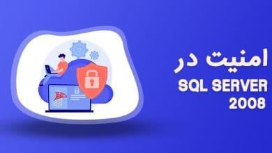 حالات مختلف پیکربندی امنیت در Sql server 2008