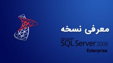 معرفی نسخه ی SQL Server 2008 Enterprise و شرح چگونگی بازیابی فایل پشتیبانی سایر نسخه ها بر روی آن