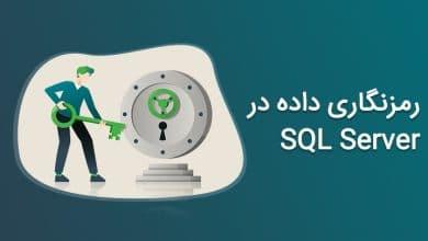 رمزنگاری و رمز گشایی داده در SQL Server 2008