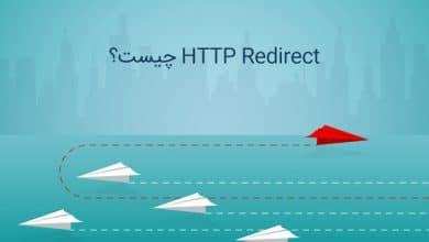 HTTP Redirect چیست