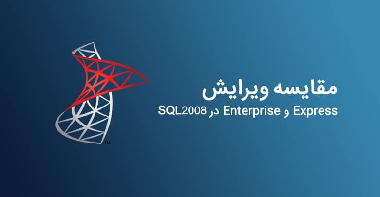 مقایسه ویرایش Express و Enterprise در SQL 2008