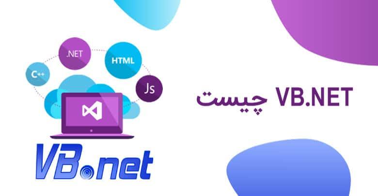 VB.Net چیست