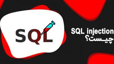 SQL injection چیست