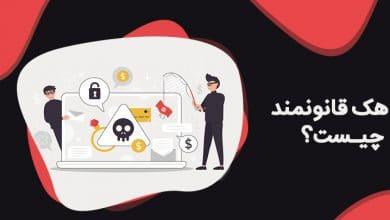 ethical hacker یا هک قانونمند چیست