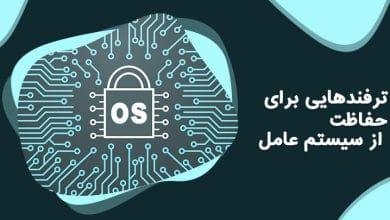 ترفندهایی برای حفاظت از سیستم عامل