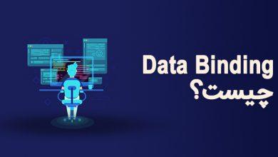 Data Binding چیست-؟