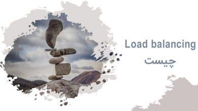 Load balancing چیست
