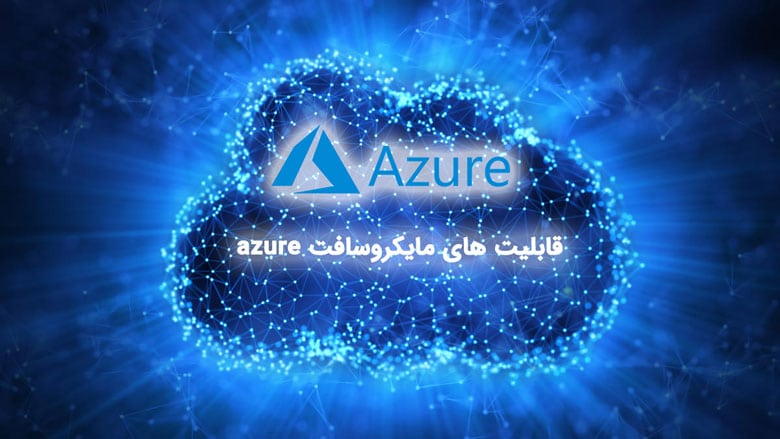 قابلیت های مایکروسافت azure چیست؟