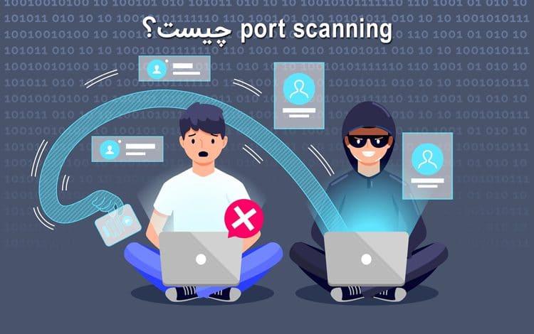 port scanning چیست