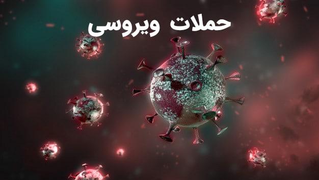 حملات ویروسی
