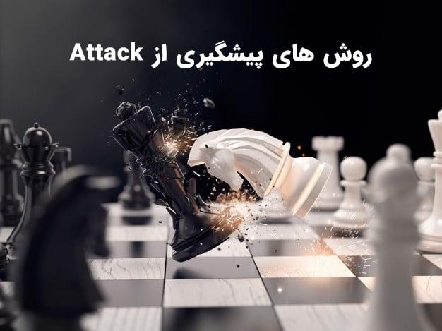 پیشگیری Attack