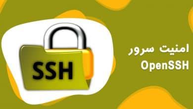 امنیت سرور OpenSSH