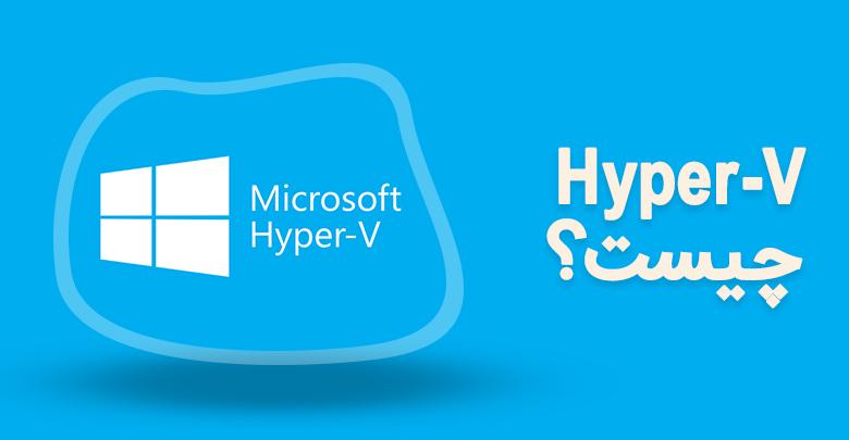 Hyper-V چیست