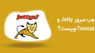 وب سرور Jetty و Tomcat چیست