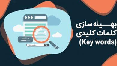 بهینه سازی کلمات کلیدی (Keywords)