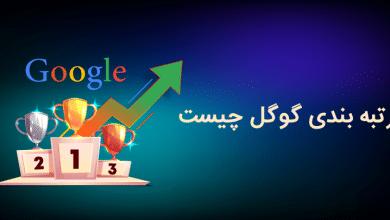 رتبه بندی گوگل چیست