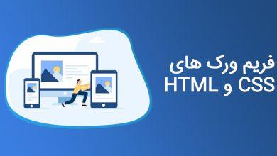 فریم ورک های CSS و HTML