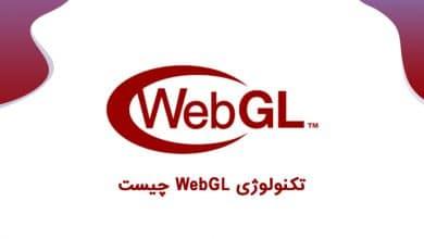 تکنولوژی WebGL چیست