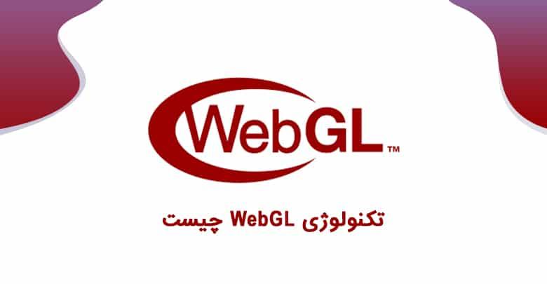 همه چیز درباره WebGL چیست