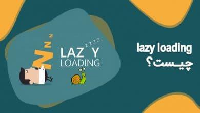 lazy loading چیست