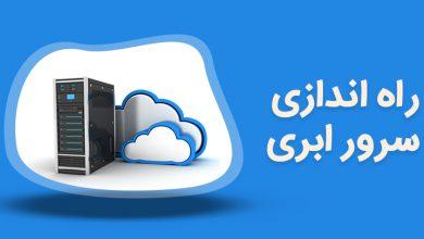راه اندازی سرور ابری