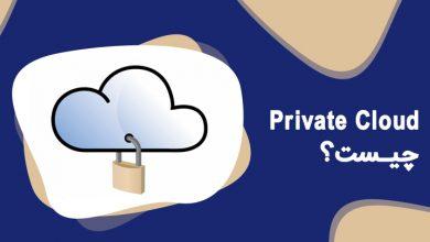 Private Cloud چیست