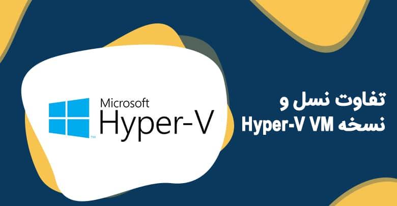 تفاوت نسل، ورژن و نسخه Hyper-V VM
