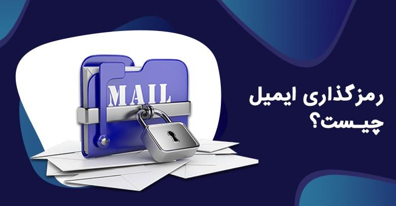 Mail Encryption یا رمزگذاری ایمیل چیست و چه اهمیتی دارد؟