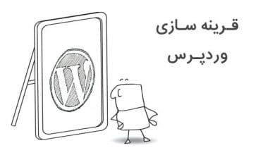 آموزش ساده قرینه سازی وردپرس یا WordPress mirror (به همراه تصویر)