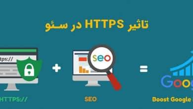 تاثیر HTTPS در سئو (بهینه سازی موتور جستجو) چیست